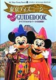 東京ディズニーシーQ&A GUIDEBOOK―ディズニー・オフィシャル・ガイドブック (My Tokyo Disney resort (36))