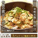 冷や汁 3パックセット 宮崎名物 国産の鶏肉入り 国内製造国産品 ひやじる 冷汁の商品画像