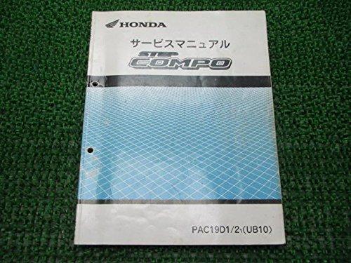 [ホンダ] ステップコンポ正規サービスマニュアル PAC19D1/2(UB10) 60GEM60