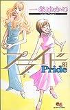 プライド (3) (クイーンズコミックス―コーラス)
