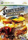 スタントマン:イグニッション - Xbox360