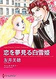 恋を夢見る白雪姫 (ハーレクインコミックス)