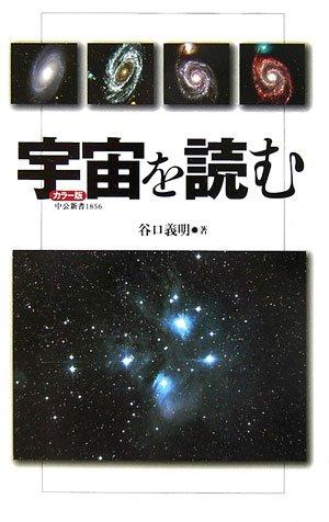 カラー版 宇宙を読む (中公新書)の詳細を見る