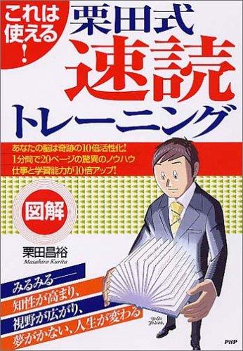 [図解]栗田式速読トレーニング