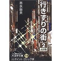 行きずりの街 (2) (大活字文庫 (114))