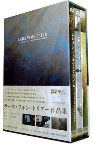 ラース・フォン・トリアー初期監督 DVD-BOX