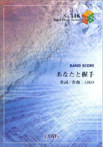 バンドスコアピースBP446 あなたと握手 / aiko (Band piece series)