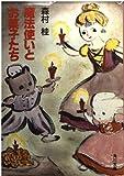 魔法使いとお菓子たち (角川文庫)