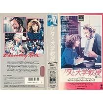リタと大学教授 [VHS]