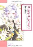 Petshop of horrors 7 (ソノラマコミック文庫 あ 42-18)