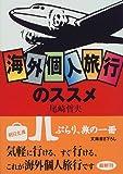 海外個人旅行のススメ 朝日文庫