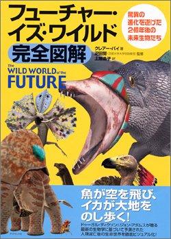 フューチャー・イズ・ワイルド完全図解ーーThe WILD WORLD of the FUTUREの詳細を見る