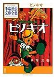 ピノキオ (手塚治虫文庫全集)