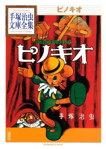 ピノキオ (手塚治虫文庫全集 BT 12)