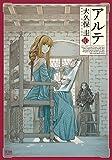 アルテ コミック 1-10巻セット
