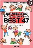 集会やお楽しみ会のレクリエーションゲームBEST47 (高齢者ケアのためのゲーム&遊びシリーズ)