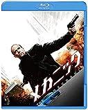 メカニック [WB COLLECTION][AmazonDVDコレクション] [Blu-ray]