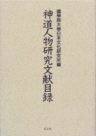 神道人物研究文献目録