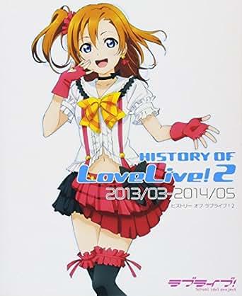 ラブライブ! HISTORY OF LoveLive! 2