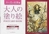 大人の塗り絵POSTCARD BOOK 冬の花の妖精編