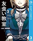 友食い教室 3 (ジャンプコミックスDIGITAL)