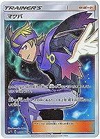 ポケモンカードゲーム/PK-SM7B-055 マツバ SR