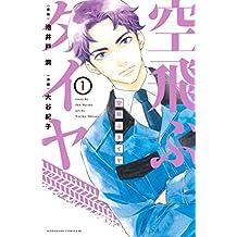 空飛ぶタイヤ 分冊版(1) (BE・LOVEコミックス)