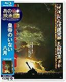 あの頃映画 the BEST 松竹ブルーレイ・コレクション 皇帝...[Blu-ray/ブルーレイ]