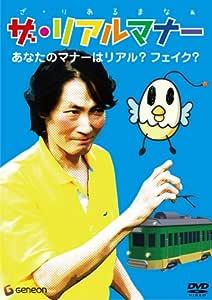 ザ・リアルマナー [DVD]