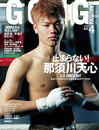 GONG(ゴング)格闘技 2017年4月号