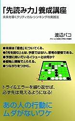 「先読み力」養成講座 未来を導くクリティカル・ティンキングの実践法 コンパクトシリーズ (ビジネス社コンパクトシリーズ)