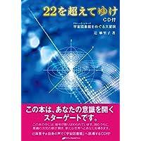 22を超えてゆけ CD付 ― 宇宙図書館をめぐる大冒険