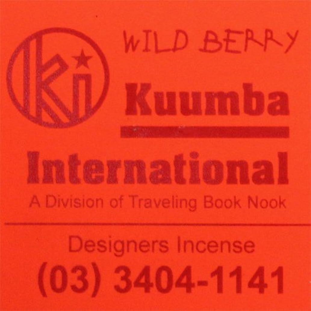 位置づける新着祝福するKUUMBA / クンバ『incense』(WILD BERRY) (Regular size)