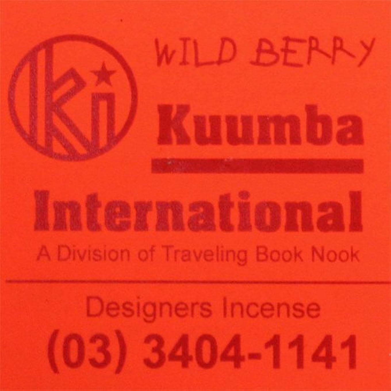 感度敬逆さまにKUUMBA / クンバ『incense』(WILD BERRY) (Regular size)