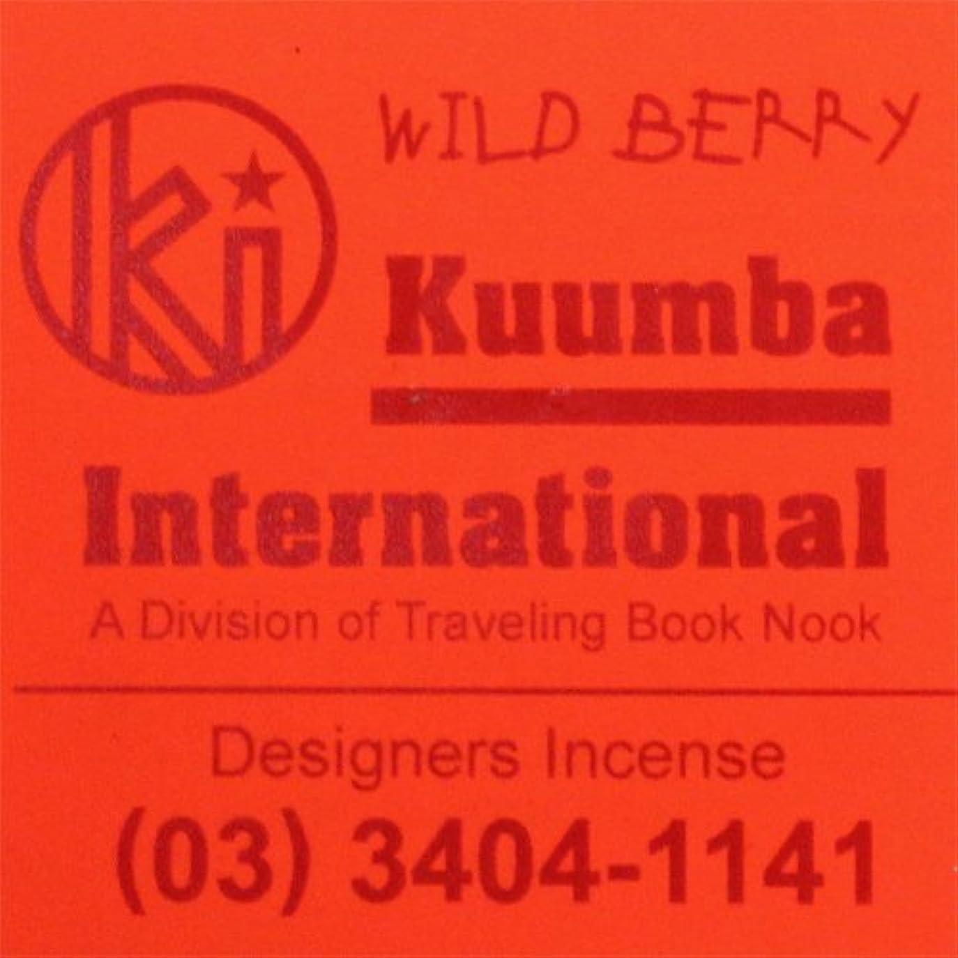 驚に渡って道路KUUMBA / クンバ『incense』(WILD BERRY) (Regular size)