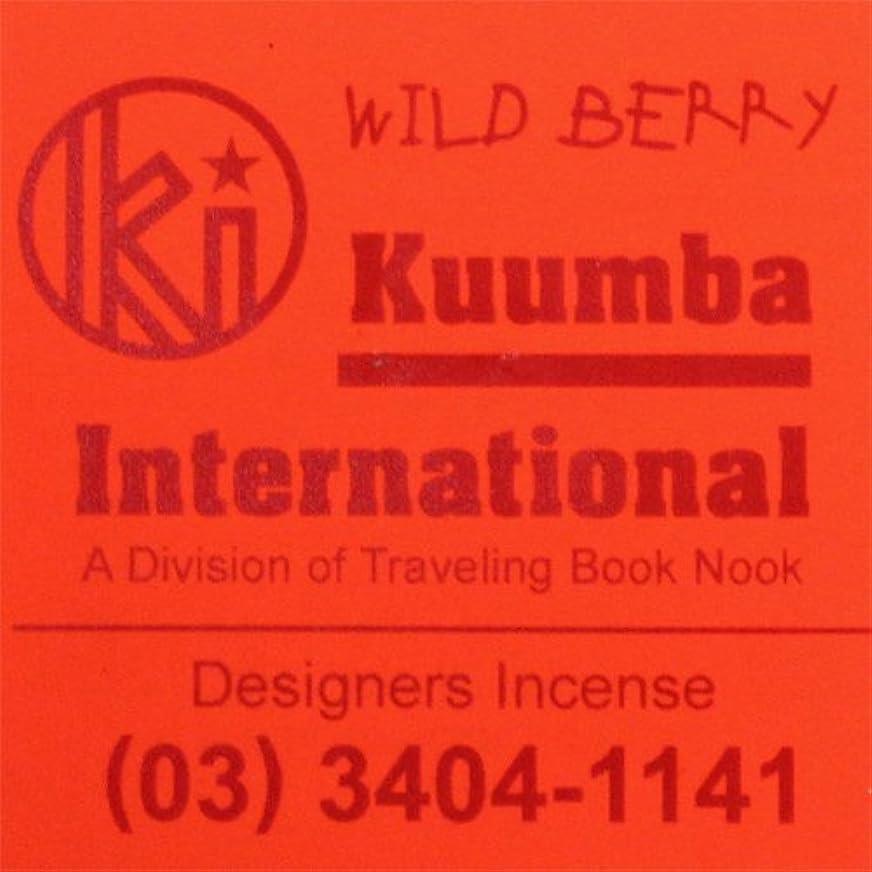 書き出すバングラデシュ歌詞KUUMBA / クンバ『incense』(WILD BERRY) (Regular size)