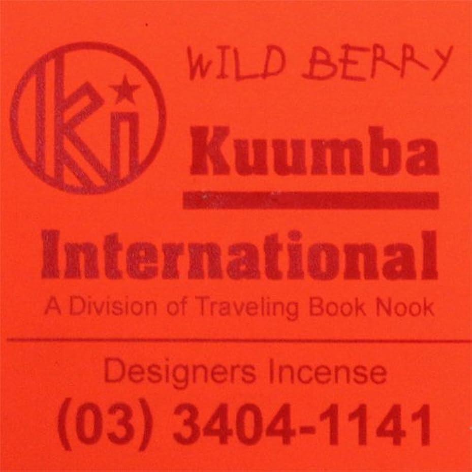 落ちたバラバラにする麻酔薬KUUMBA / クンバ『incense』(WILD BERRY) (Regular size)