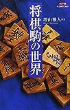 カラー版 将棋駒の世界 (中公新書)