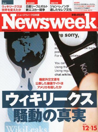 Newsweek (ニューズウィーク日本版) 2010年 12/15号 [雑誌]の詳細を見る