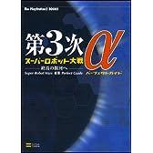 第3次スーパーロボット大戦α -終焉の銀河へ- パーフェクトガイド (The PlayStation2 books)