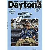Daytona (デイトナ) 2019年4月号 Vol.334【綴込付録:ステッカー】