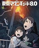 東京マグニチュード8.0 第2巻[Blu-ray/ブルーレイ]