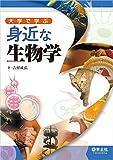 羊土社 吉村 成弘 大学で学ぶ 身近な生物学の画像