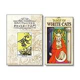 【はじめてでも安心!タロットカード&日本語解説冊子セット】『ホワイトキャッツ・タロットカード』+『初めてでもよく分かるタロットカード入門』