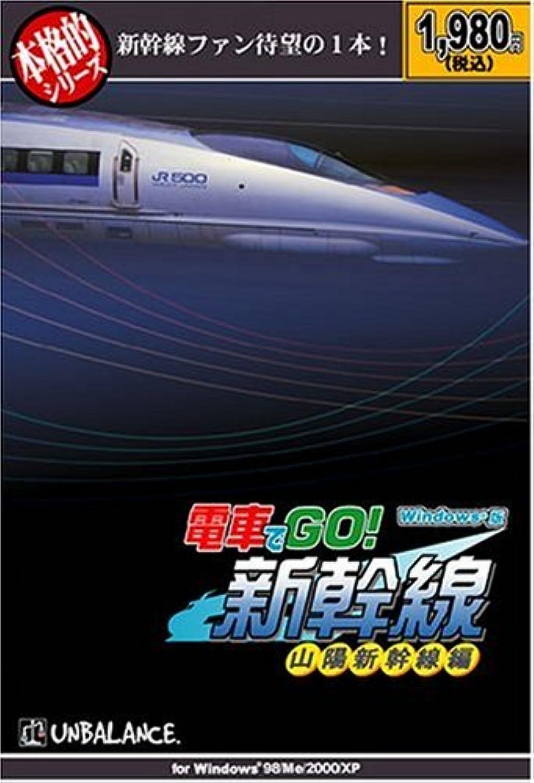 うがい無意味風が強い本格的シリーズ 電車でGO! 新幹線 山陽新幹線編