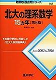 北大の理系数学15カ年[第5版] (難関校過去問シリーズ)