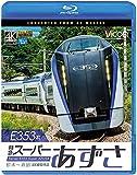 E353系 特急スーパーあずさ 4K撮影作品 松本〜新宿 【Blu-ray Disc】