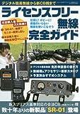 ライセンスフリー無線完全ガイド (三才ムックvol.891)