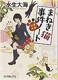 (P[み]5-1)招運来福! まねき猫事件ノート (ポプラ文庫ピュアフル)
