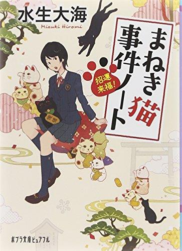 (P[み]5-1)招運来福!  まねき猫事件ノート (ポプラ文庫ピュアフル)の詳細を見る